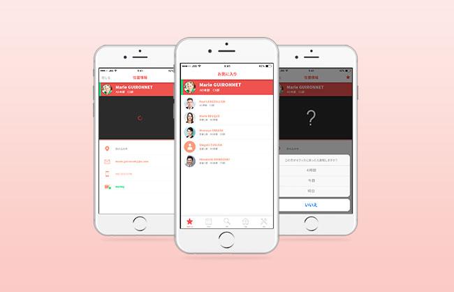 JBS IRUCA App Redesign