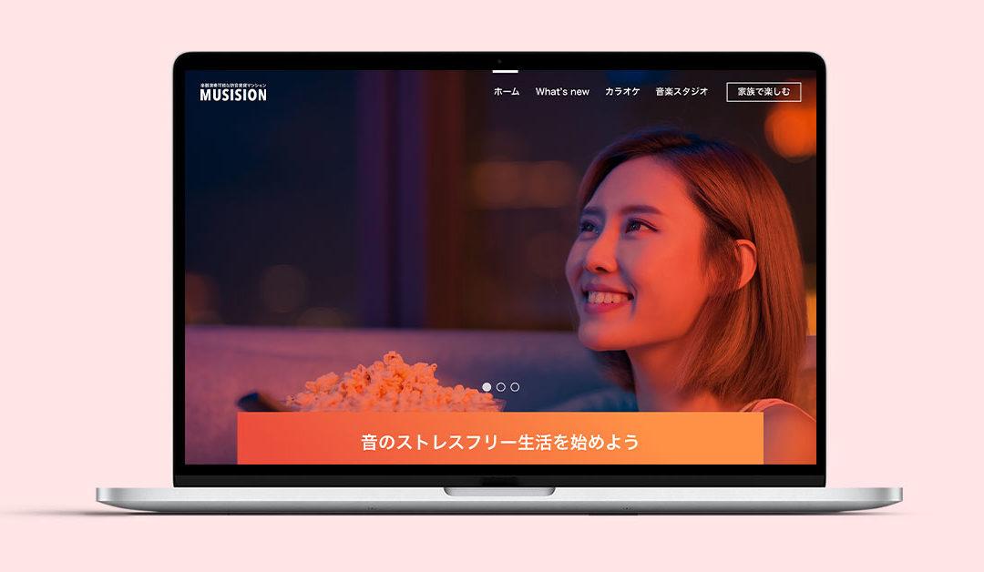 Musision Website Design